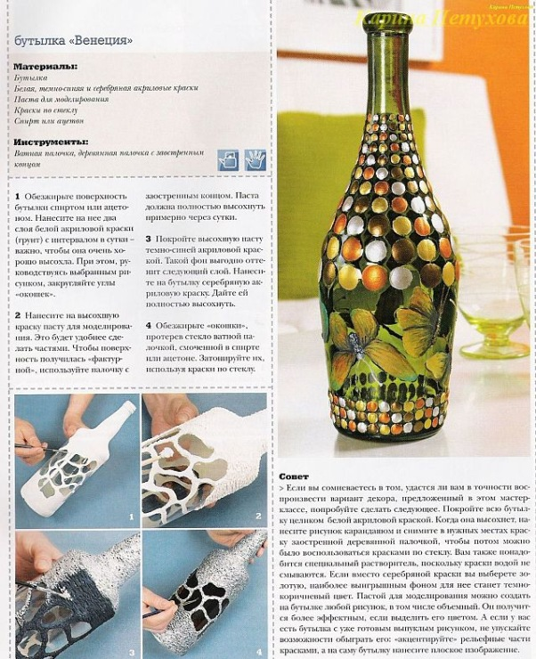 Оформление бутылок мастер класс своими руками