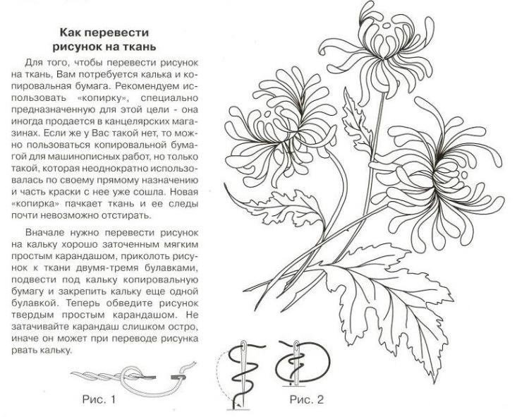 Чем перевести рисунок на ткань для вышивки