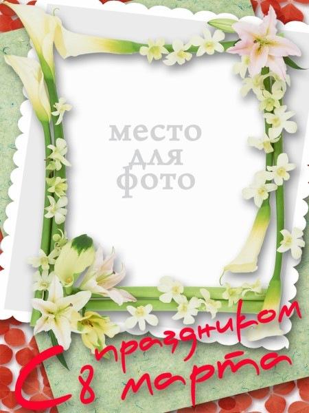 Бесплатные открытки и рамки на 8 марта с вашим фото