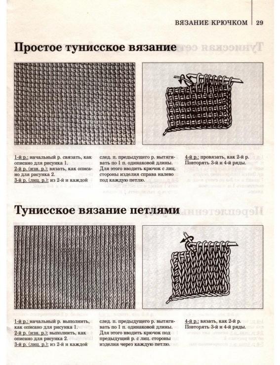 Тунисское вязание крючком картинку