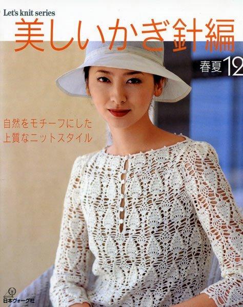 Вязание с японских журналов с описанием на