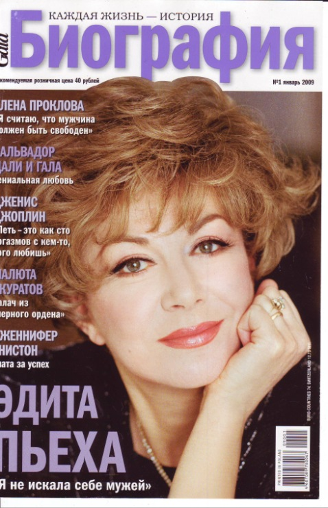 Биография издательство: axel springer russia год выхода: 2013 номер: 5 страниц: 148