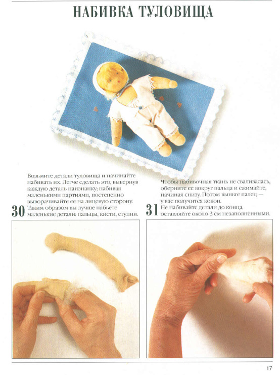 Вальдорфская кукла своими руками книга
